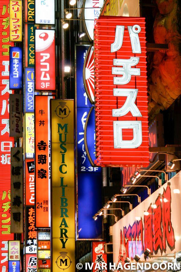 Tokyo neon lights at night